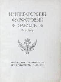 Императорский фарфоровый завод. 1744-1904.