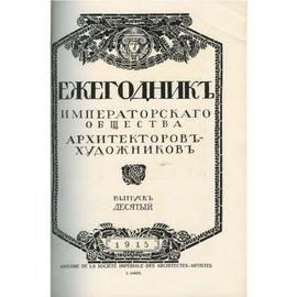 Ежегодник общества архитекторов-художников. 11 выпусков.