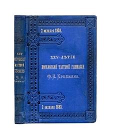 Двадцатипятилетие московской частной гимназии. 1858-1883