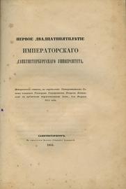 Первое двадцатипятилетие императорского Санкт-Петербургского университета