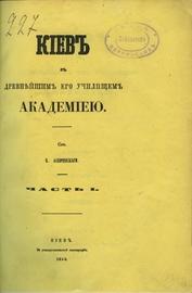 Киев с древнейшим его училищем академиею