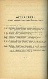 Устав о наказаниях налагаемых мировыми судьями