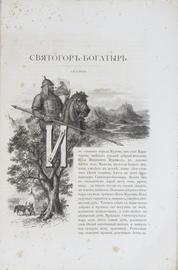 Альбом русских народных сказок и былин
