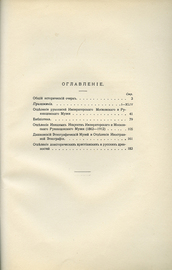 Пятидесятилетие Румянцевского музея в Москве 1862-1912 исторический очерк.