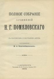 Полное собрание сочинений Н.Г. Помяловского