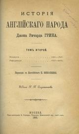 История английского народа (в 4-х томах)