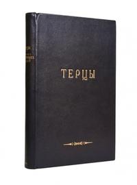 Терцы. Сборник исторических, бытовых и географическо-статистических сведений о терском казачьем войске