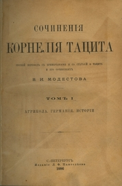 Сочинения Корнелия Тацита