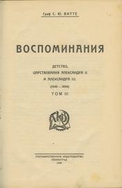Воспоминания. Царствование Николая II. В 3-х томах.
