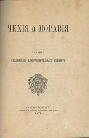Чехия и Моравия