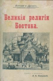 Великие религии Востока