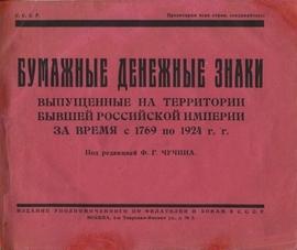 Бумажные денежные знаки, выпущенные на территории бывшей Российской империи за время с 1769 по 1924 гг
