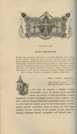 Житие и подвиги преподобного и богоносного отца нашего Сергия игумена Радонежского и всея России Чудотворца