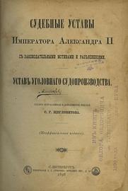 Судебные уставы Императора Александра II. Устав уголовного судопроизводства