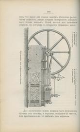 Асфальт и его применения для устройства мостовых и для других работ