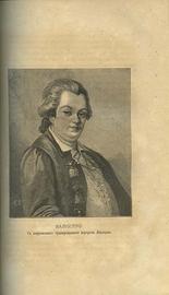 Замечательные и загадочные личности XVIII и XIX столетий