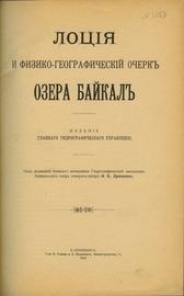 Лоция и физико-географический очерк озера Байкал