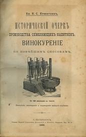 Исторический очерк производства охмеляющих напитков. Винокурение по новейшим способам