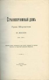 Странноприимный дом графа Шереметева в Москве и отдельных видов его благотворительной деятельности. 1810-1910 гг