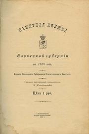 Памятная книжка Олонецкой губернии на 1909 год
