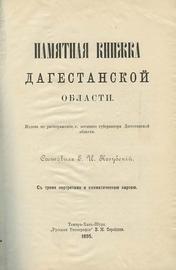 Памятная книжка Дагестанской области. Опыт библиографии Дагестанской области