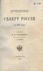Путешествие по северу России в 1791 году. Дневник П.И. Челищева