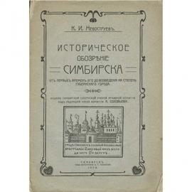Историческое обозрение Симбирска от первых времен его до возведения на степень губернского города