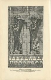 Древнейшая история Востока. История Мидии, второго Вавилонского царства и возникновения Персидской державы