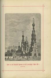 Альманах-путеводитель по Санкт-Петербургу