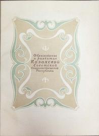 Двадцать лет Казахстана