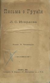Письма о Грузии