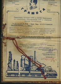 Грамота передовику конкурса ИТС и НИТО Нефтяников