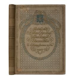 Альбом Южно-Русской Областной сельскохозяйственной промышленной и кустарной Выставки в г. Екатеринославле 1910 года