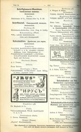 Всеобщая адресная книга для русских импортеров. В связи с новейшим русским таможенным тарифом (дополнено до 1913г.)