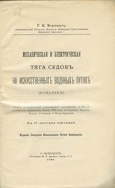 Механическая и электрическая тяга судов на искусственных водяных путях (каналах) Отчет по заграничной командировке, состоявшейся… летом 1894 года в Германию, Францию, Бельгию, Голландию и Великобританию