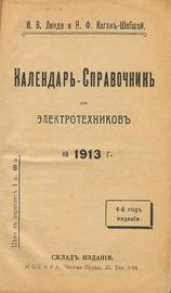 Календарь-справочник для электротехников на 1913 год