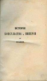 История консульства и империи во Франции. В 5-и томах.