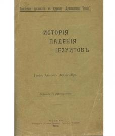 История падения иезуитов в XVIII веке (1750-1782)