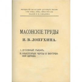 Масонские труды И.В. Лопухина. 1. Духовный рыцарь. 2. Некоторые черты о внутренней церкви