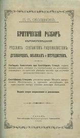 Критический разбор вероисповедания русских сектантов-рационалистов духоборцев, молокан и штундистов