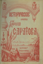 Исторические очерки города Саратова и его округи