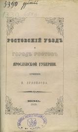 Ростовский уезд и город Ростов Ярославской губернии