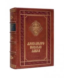 Александро-Невская Лавра. 1713-1913. Историческое исследование.
