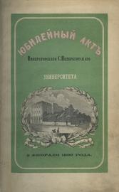 Юбилейный акт Императорского С. Петербургского университета. 8 февраля 1869 года.