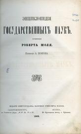 Энциклопедия государственных наук