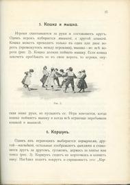Сборник подвижных игр на открытом воздухе. С приложением комнатных игр. 2-е издание.