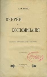 Очерки и воспоминания. (Публичные чтения, речи, статьи и заметки).