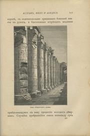 Египет. Александрия, Каир, его окрестности, Саккара и берега Нила до первых порогов