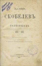 Скобелев как полководец. 1880-1881. Исторический очерк.
