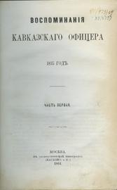 Воспоминания кавказского офицера. 1835, 36, 37 и 38 года. В 2-х частях.